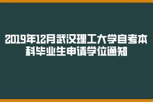 2019年12月武汉理工大学自考本科毕业生申请学位通知