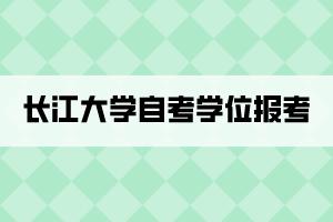 长江大学自考本科毕业生学士学位报考