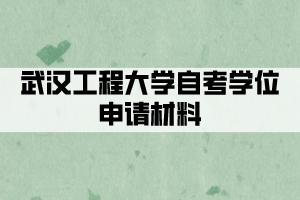 武汉工程大学自考学位申请材料