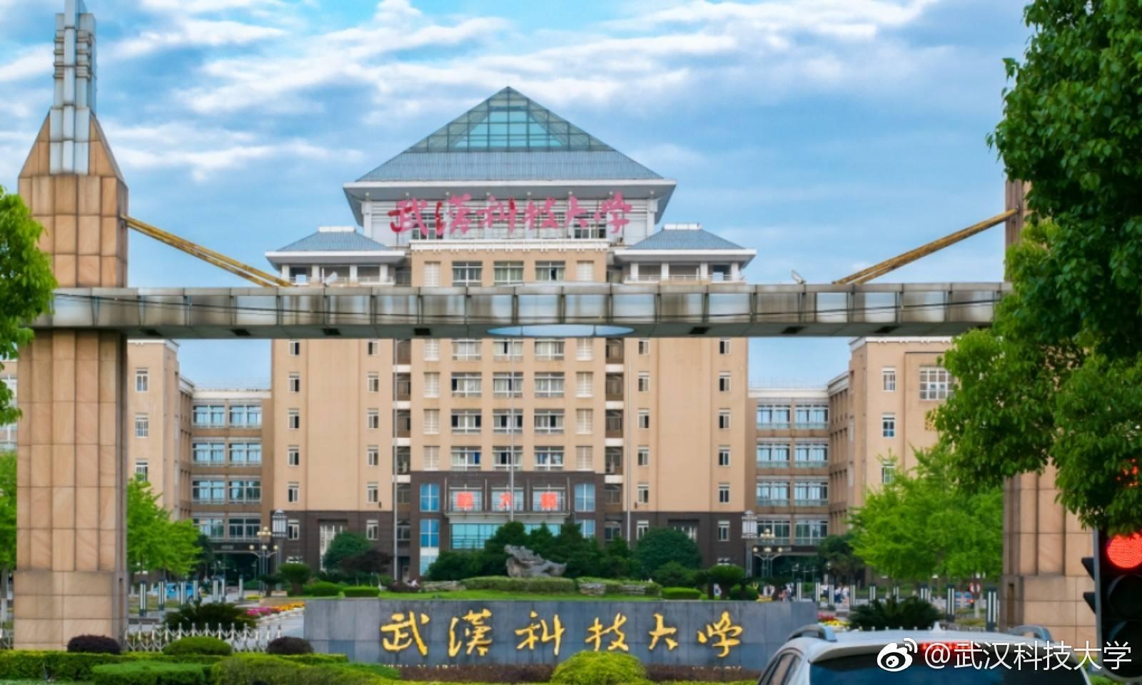 武汉科技大学成教招生简章