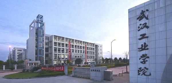 武汉工业学院成教招生简章