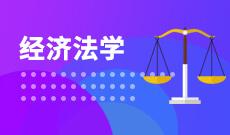 中南财经政法大学自考经济法学本科(030107)专业介绍及课程设置