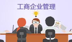 中南财经政法大学自考工商企业管理专科(630601)专业介绍及课程设置