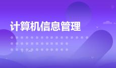 中南财经政法大学自考计算机信息管理本科(082208)专业介绍及课程设置