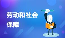 中南财经政法大学自考劳动和社会保障本科(020232)专业介绍及课程设置