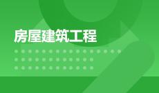 武汉理工大学自考建筑工程技术专科(540301)专业介绍及课程设置