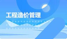 武汉理工大学自考工程造价专科(540502)专业介绍及课程设置