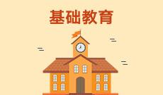 武汉大学自考基础教育(中文方向)本科(040120)专业介绍及课程设置