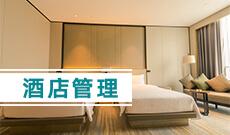 武汉商学院自考酒店管理本科(120902)专业介绍及课程设置