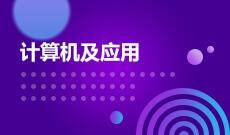 武汉纺织大学自考计算机科学与技术本科(080901)专业介绍及课程设置