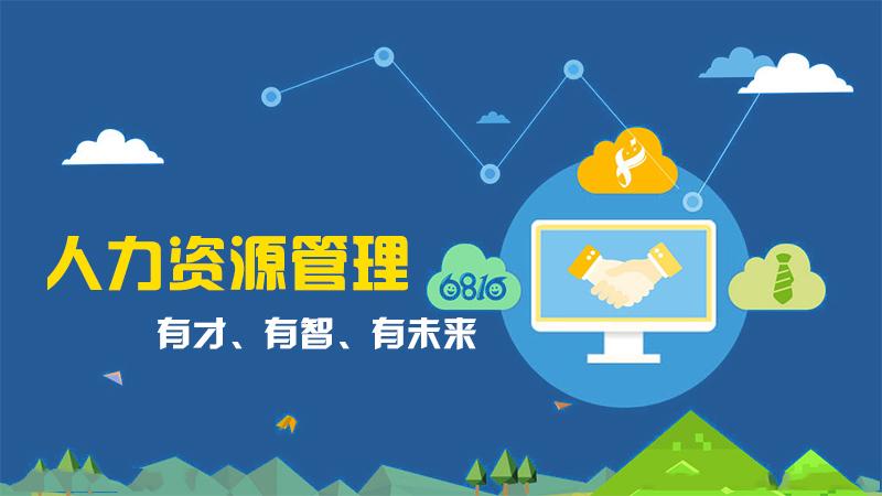 武汉纺织大学自考人力资源管理本科(120206)专业介绍及课程设置