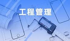 武汉工程大学自考工程管理本科(120103)专业介绍及课程设置