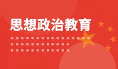 华中师范大学自考思想政治教育本科(030503)专业介绍及课程设置