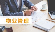 华中师范大学自考物业管理本科(120209)专业介绍及课程设置