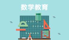 华中师范大学自考数学教育本科(070102)专业介绍及课程设置