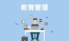 华中师范大学自考教育管理专科(040106)专业介绍及课程设置