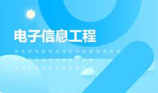 江汉大学自考电子信息工程本科(080701)专业介绍及课程设置