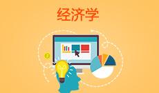 湖北大学自考经济学本科(020101)专业介绍及课程设置