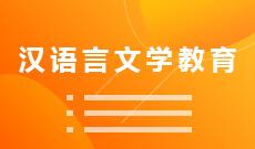 湖北大学自考汉语言文学教育专科(050128)专业介绍及课程设置