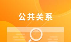 湖北大学自考公共关系专科(050303)专业介绍及课程设置