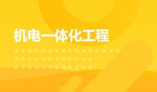 湖北工业大学自考机电一体化技术专科(560301)专业介绍及课程设置