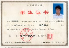 华中科技大学成教毕业证样本
