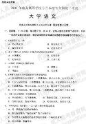 2011年成人高考专升本语文真题