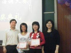 华中师范大学自考颁奖典礼