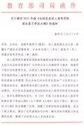 2012年中南财经政法大学成人高考考试大纲