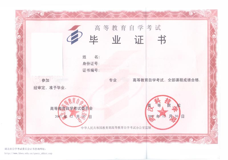 武汉纺织大学成教自考:毕业证证样本