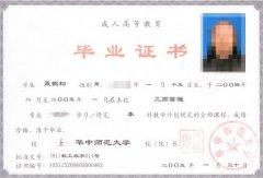 华中师范大学成教证书样本