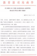 2012年华中农业大学成人高考考试大纲