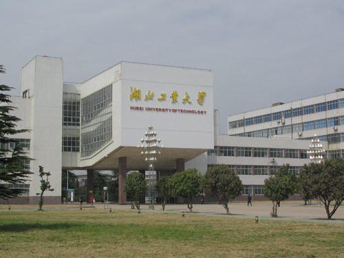 湖北工业大学校园环境