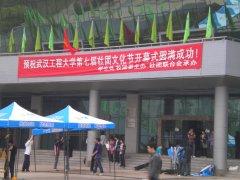 武汉工程大学自考大礼堂