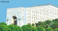 武汉商学院大楼