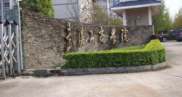 武汉工商学院自考学校大门