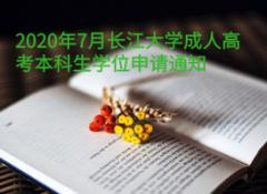 2020年7月长江大学成人高考本科生学位申请通知