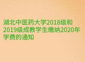 湖北中医药大学2018级和2019级成教学生缴纳2020年学费的通知