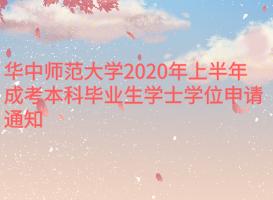 华中师范大学2020年上半年成考本科毕业生学士学位申请通知