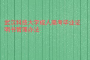 武汉科技大学成人高考毕业证明书管理办法