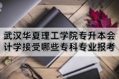 2020年武汉华夏理工学院专升本会计学可以报考的专科专业列表