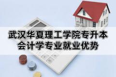 武汉华夏理工学院专升本会计学专业就业优势及主要课程介绍