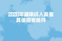 2020年湖南成人高考具体报考条件