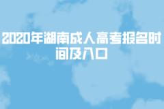 2020年湖南成人高考报名时间及入口