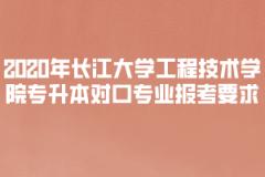 2020年长江大学工程技术学院专升本对口专业报考要求