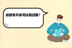 武汉纺织大学成教专升本可以包过吗?