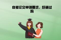 江汉大学自考论文申请要求,好通过吗