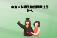 江汉大学自考本科招生信息网网址是什么