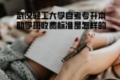 武汉轻工大学自考专升本助学班收费标准是怎样的