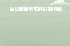 江汉大学全日制自考本科报名流程